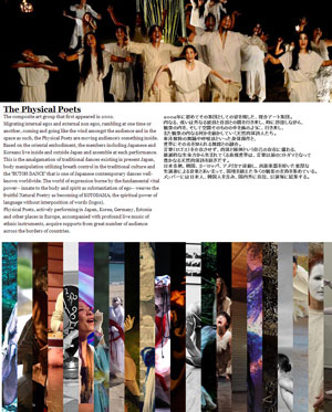 The Physical Poets公式サイト